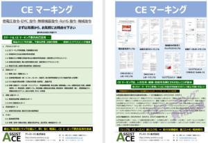 CEマーキング業務支援パンフレット