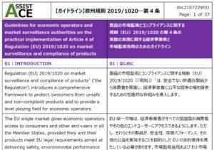 Guideline-Art 4 Reg(EU)2019/1020-JPN